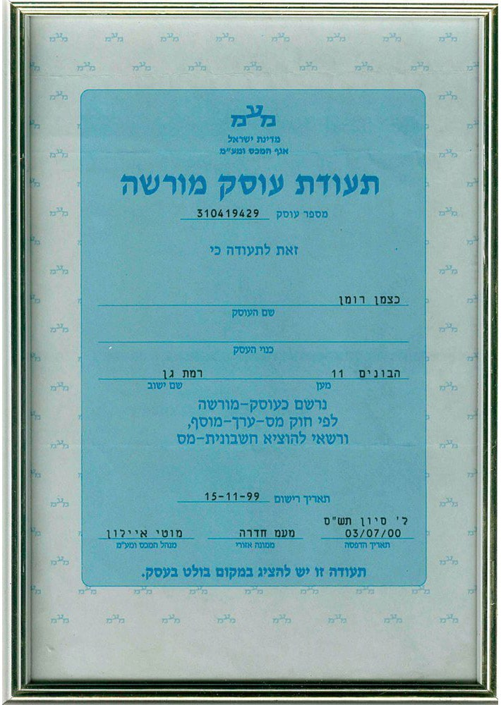 Адвокат в Хайфе и Тель-Авиве Ариэль Кацман